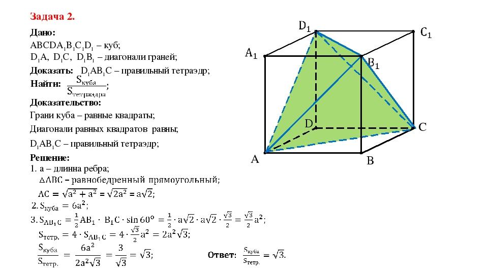 Задача 2. Дано: ABCDA1B1C1D1 – куб; D1А, D1С, D1В1 – диагонали граней; Найти:...
