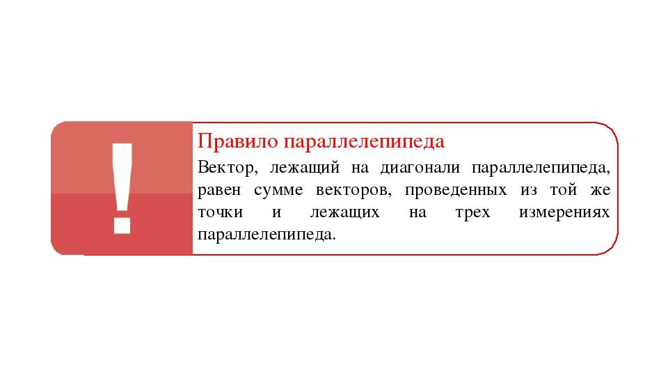 Правило параллелепипеда Вектор, лежащий на диагонали параллелепипеда, равен с...