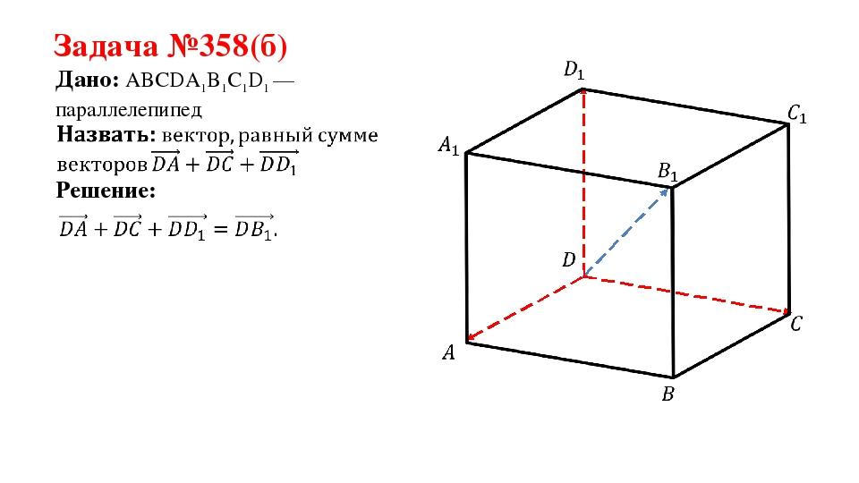 Задача №358(б) Дано: ABCDA1B1C1D1 —параллелепипед Решение:
