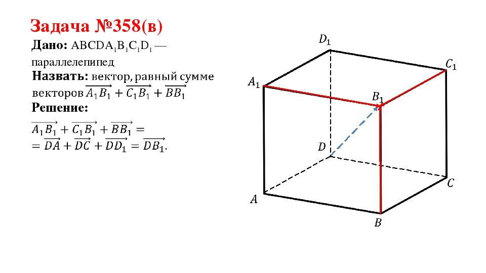 Задача №358(в) Дано: ABCDA1B1C1D1 —параллелепипед Решение: