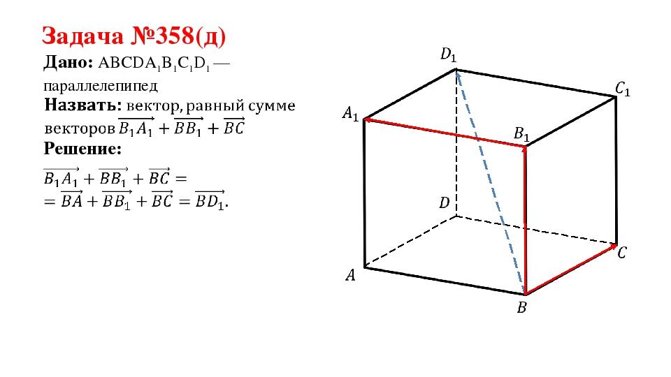 Задача №358(д) Дано: ABCDA1B1C1D1 —параллелепипед Решение: