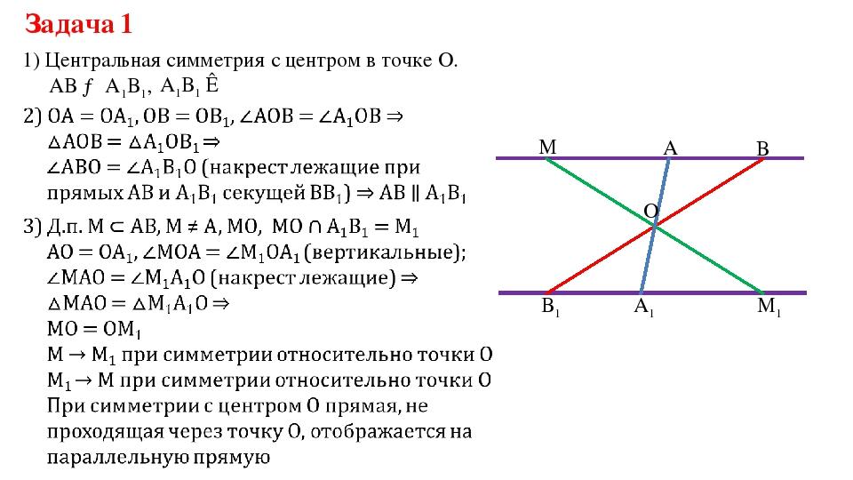 1) Центральная симметрия с центром в точке О. M A B В1 A1 M1 O АВ → А1В1, А1В...