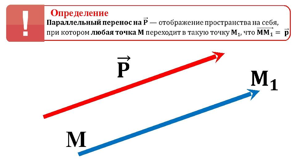 Определение M