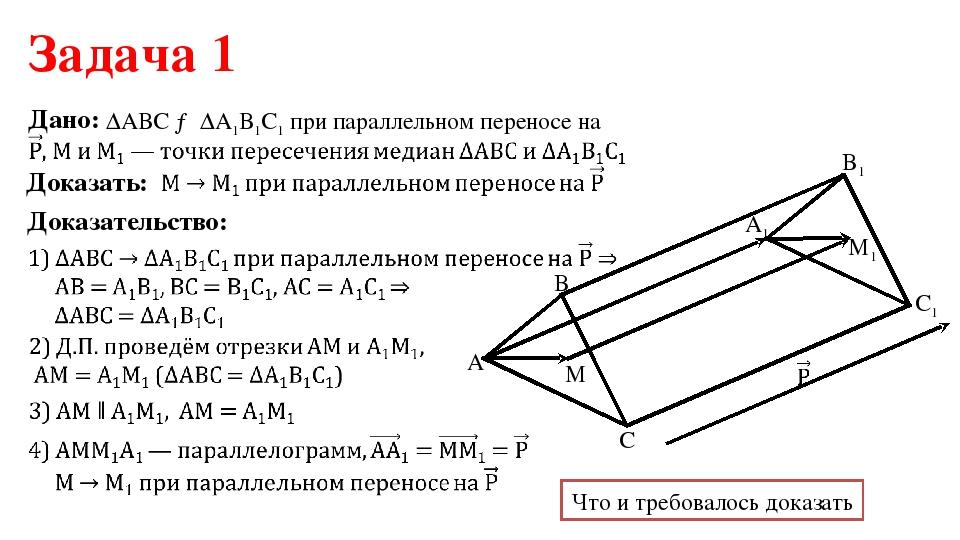 Задача 1 Доказательство: Дано: ∆АВС → ΔА1В1С1 при параллельном переносе на До...