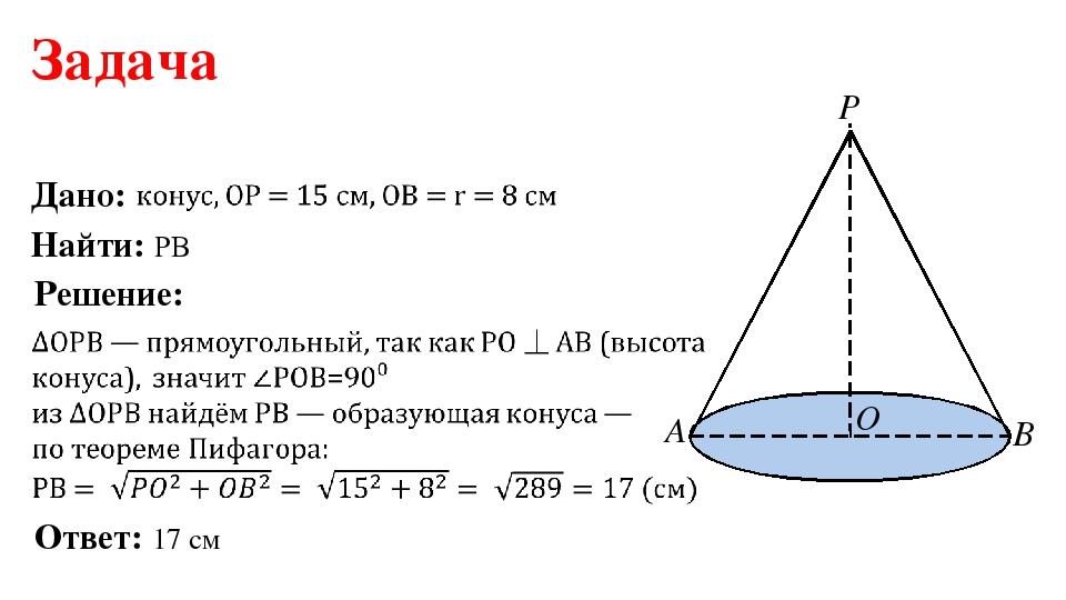 P O A B Задача Дано: Решение: Найти: PB Ответ: 17 см