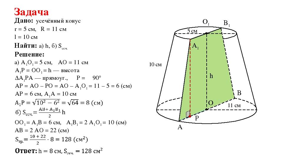Задача Дано: r = 5 см, Решение: а) А1О1 = 5 см, усечённый конус Найти: а) h,...