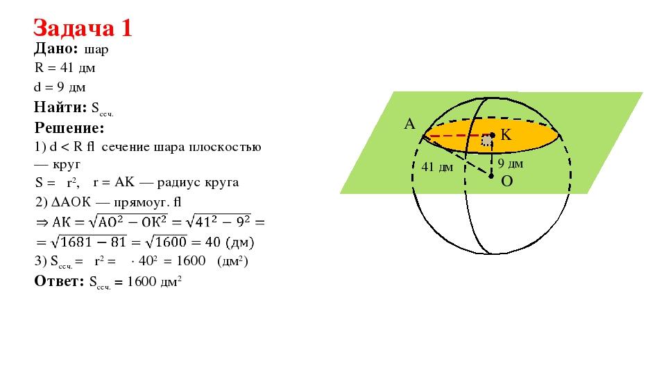 Задача 1 Дано: R = 41 дм Решение: 1) d < R ⇒ сечение шара плоскостью — круг ш...