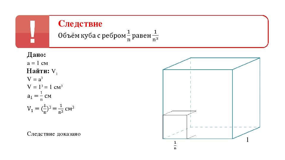 Следствие Дано: а = 1 см V = a3 1 Найти: V1 V = 13 = 1 см3 Следствие доказано