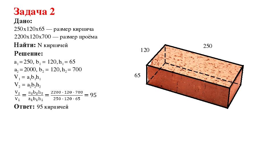 Задача 2 Дано: Решение: V1 = a1b1h1 Найти: N кирпичей a1 = 250, b1 = 120, h1...