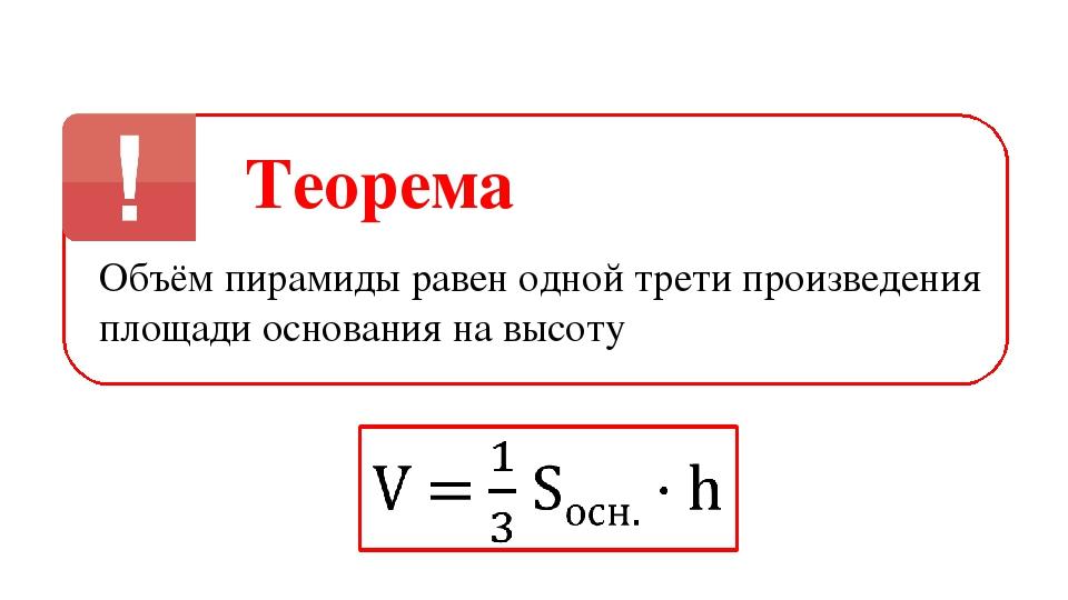 Теорема Объём пирамиды равен одной трети произведения площади основания на вы...