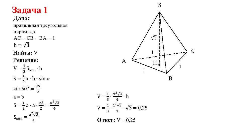 Задача 1 Дано: Решение: Найти: V правильная треугольная пирамида Ответ: V = 0...