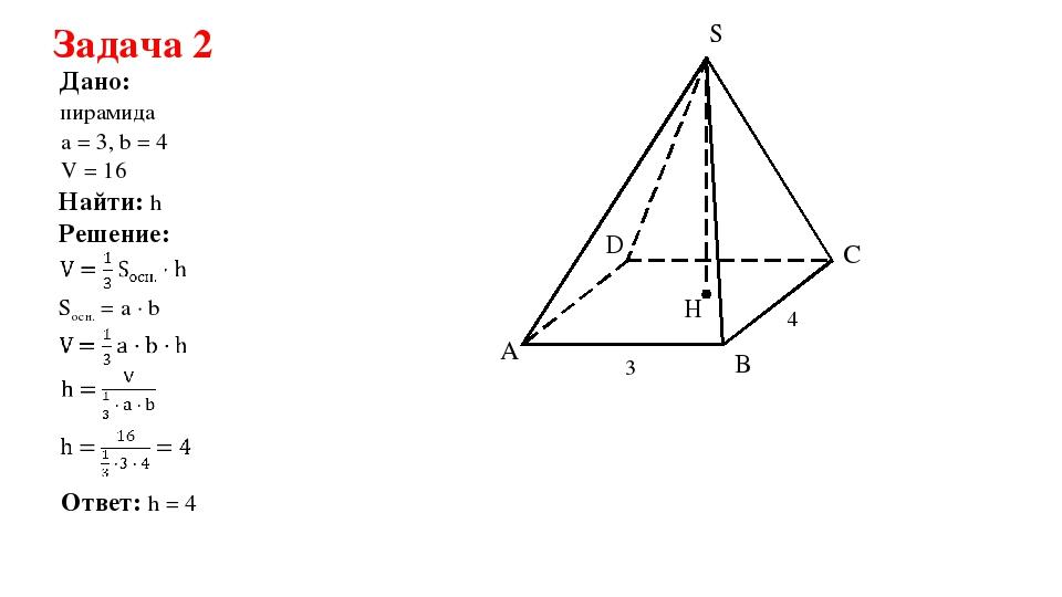 Задача 2 Дано: Решение: Найти: h пирамида Ответ: h = 4 Sосн. = a · b а = 3, b...