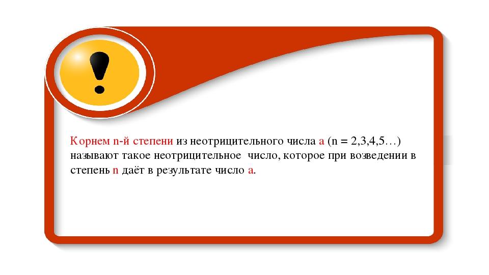 Корнем n-й степени из неотрицительного числа а (n = 2,3,4,5…) называют такое...