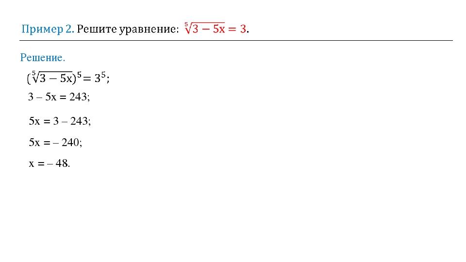 Решение. 3 – 5х = 243; 5х = 3 – 243; 5х = – 240; х = – 48.