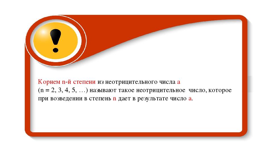 Корнем n-й степени из неотрицительного числа а (n = 2, 3, 4, 5, …) называют т...
