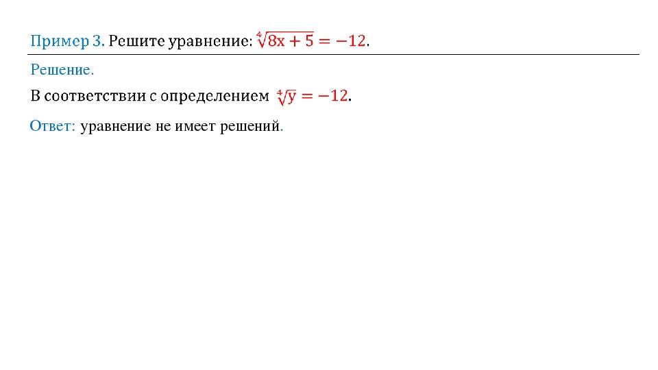 Ответ: уравнение не имеет решений. Решение.