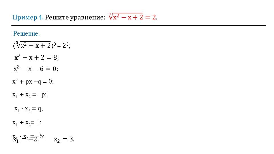 Решение. х2 + рх +q = 0; х1 + х2 = –р; х1 ∙ х2 = q; х1 + х2= 1; х1 ∙ х2 = –6;