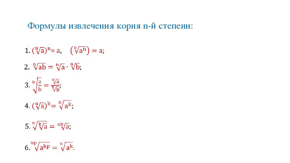 Формулы извлечения корня n-й степени:
