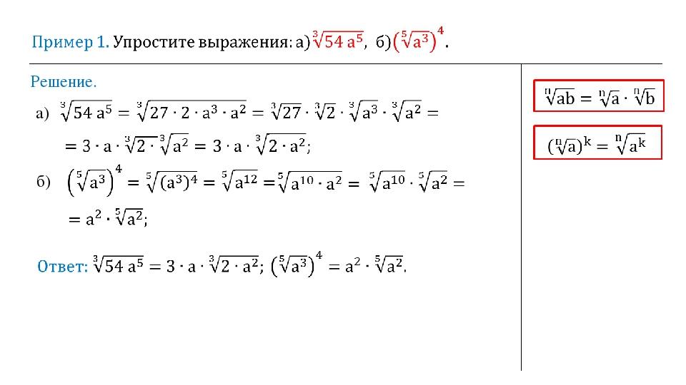 Решение. а) б)