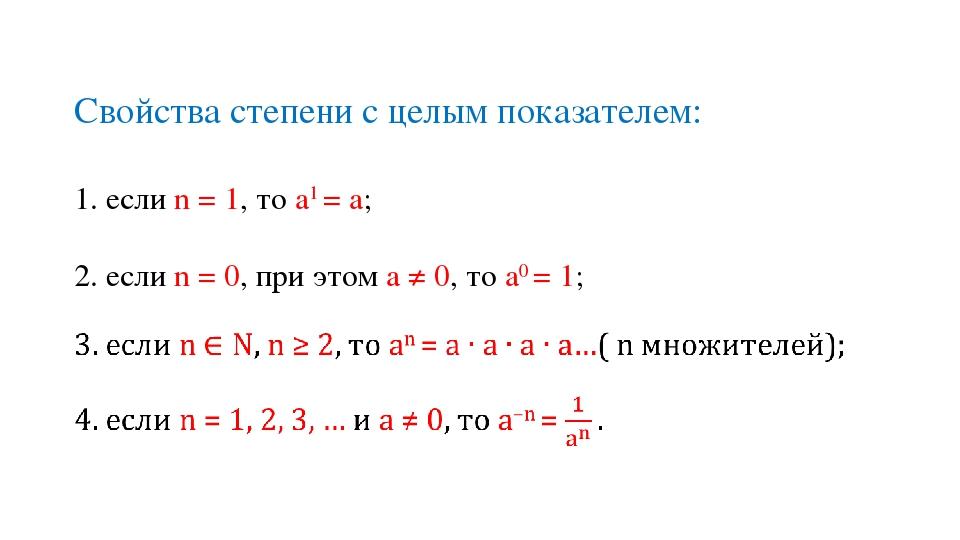 1. если n = 1, то а1 = а; 2. если n = 0, при этом а ≠ 0, то а0 = 1; Свойства...