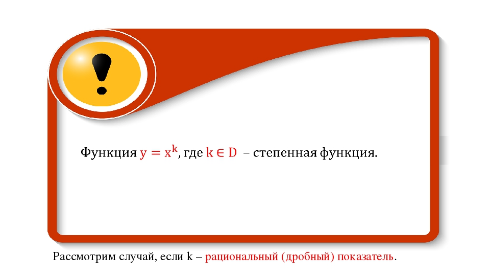 Рассмотрим случай, если k – рациональный (дробный) показатель.