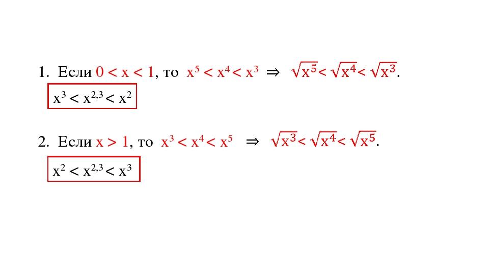 1. Если 0 < х < 1, то х5 < х4 < х3 х3 < х2,3 < х2 2. Если х > 1, то х3 < х4 <...