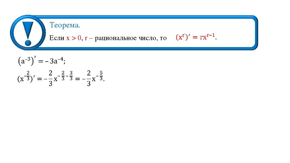 Если x > 0, r – рациональное число, то Теорема.