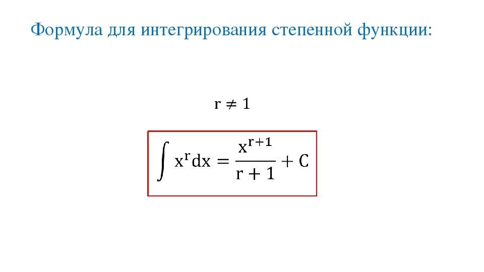 Формула для интегрирования степенной функции: