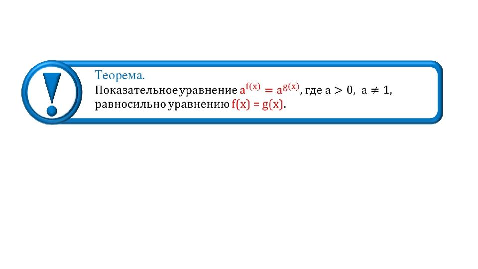 Теорема.