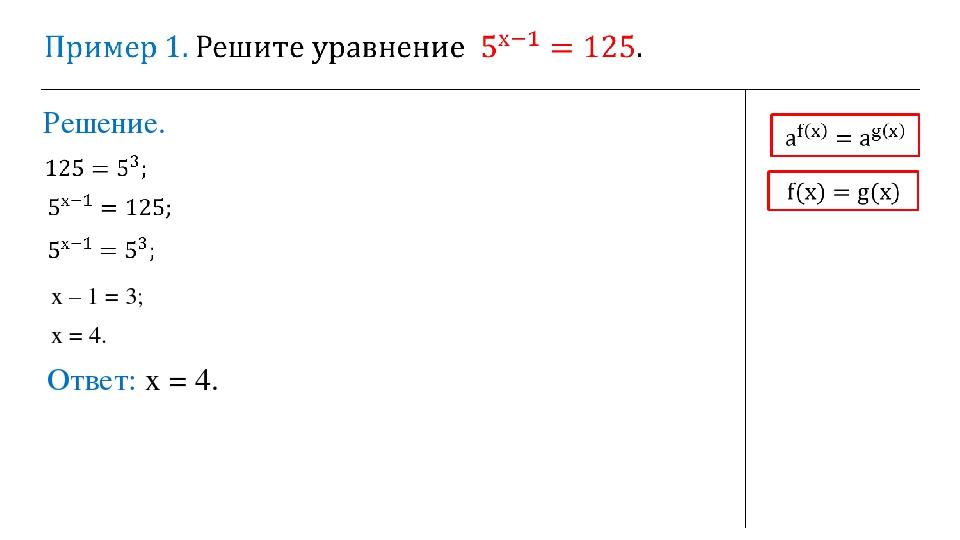 Решение. х – 1 = 3; х = 4. Ответ: х = 4.