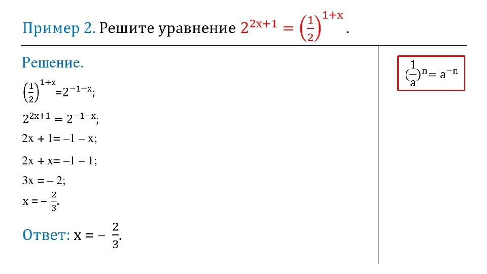 Решение. 2х + 1= –1 – х; 2х + х= –1 – 1; 3х = – 2;