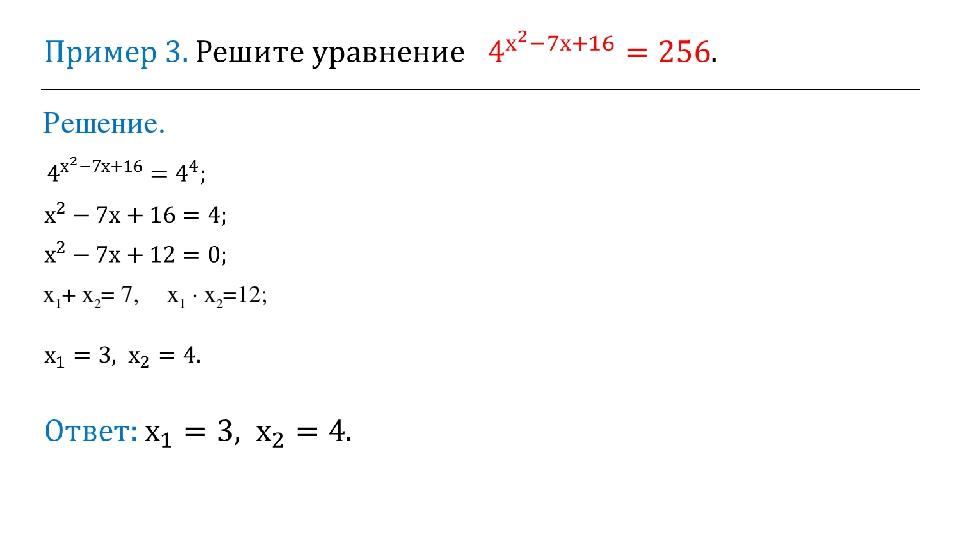Решение. х1+ х2= 7, х1 ∙ х2=12;