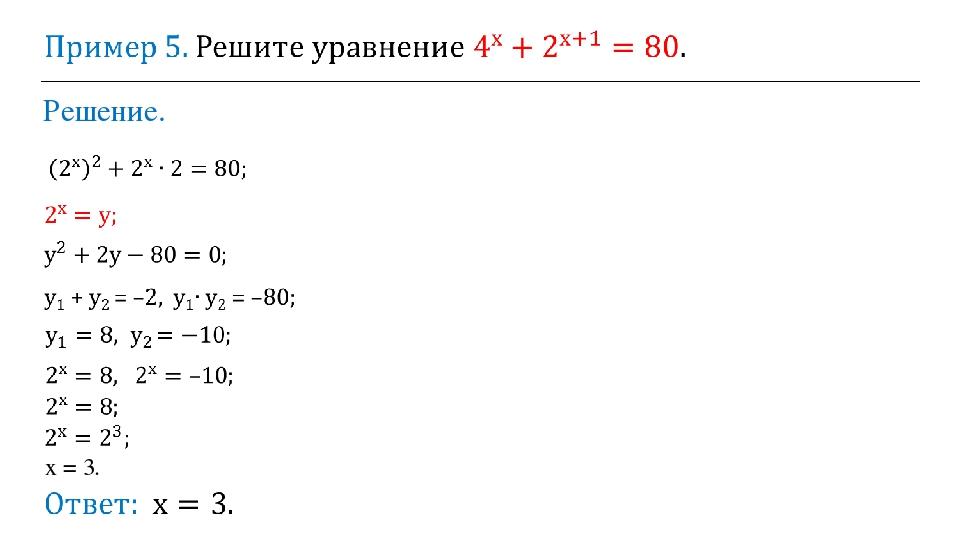 Решение. х = 3.