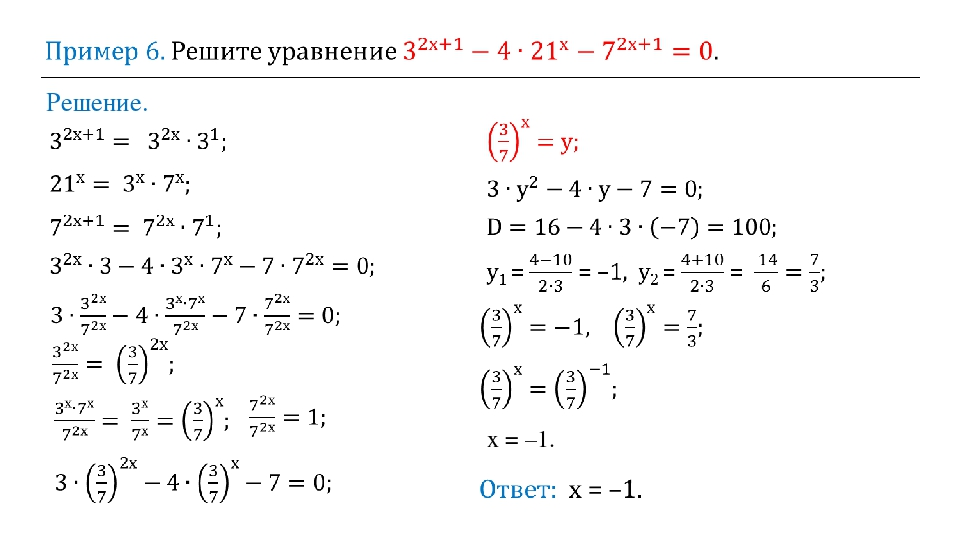 Решение. х = –1.