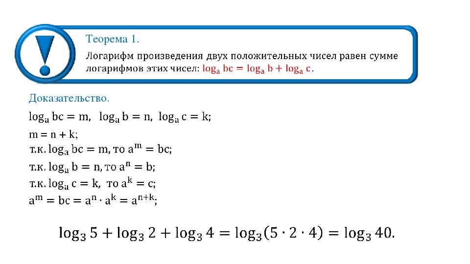 Теорема 1. Доказательство. m = n + k;
