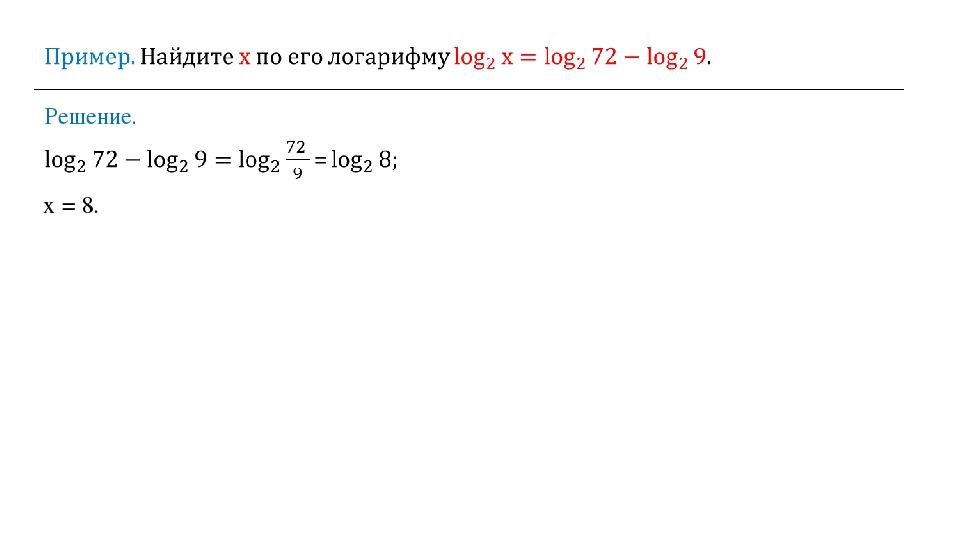 Решение. х = 8.