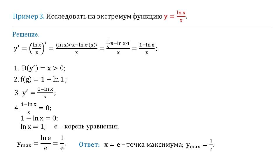 Решение. e – корень уравнения;