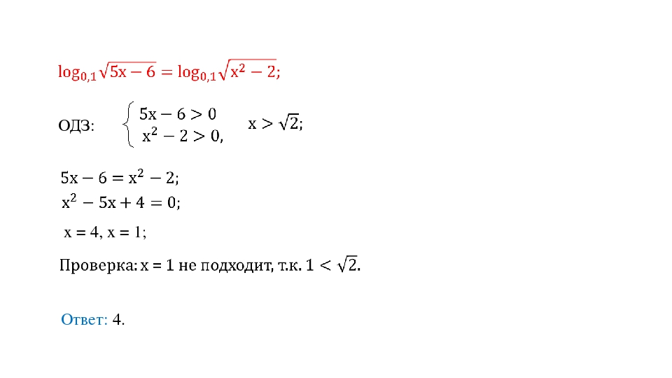 ОДЗ: x = 4, x = 1; Ответ: 4.