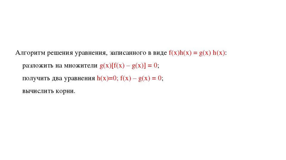Алгоритм решения уравнения, записанного в виде f(х)h(х) = g(х) h(х): разложит...