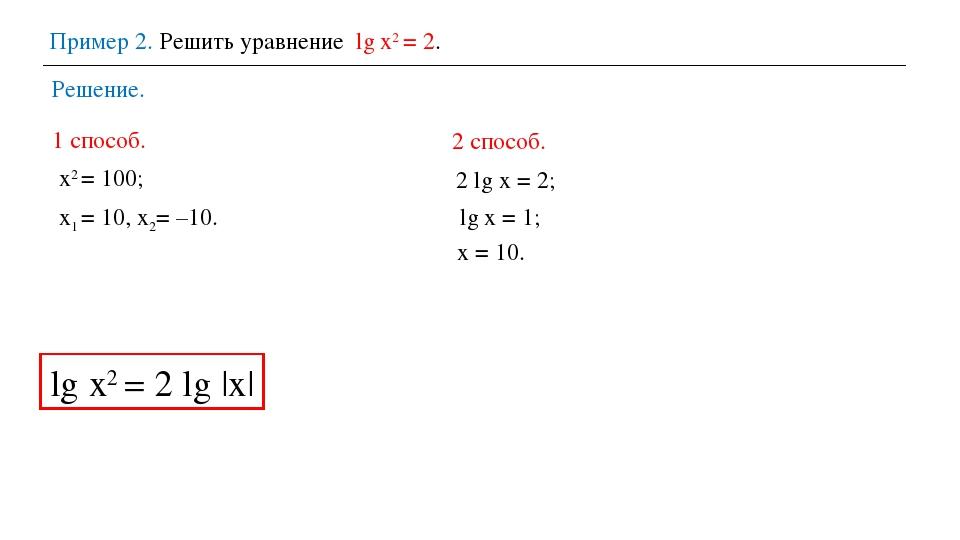Пример 2. Решить уравнение lg х2 = 2. Решение. 1 способ. х2 = 100; х1 = 10, х...