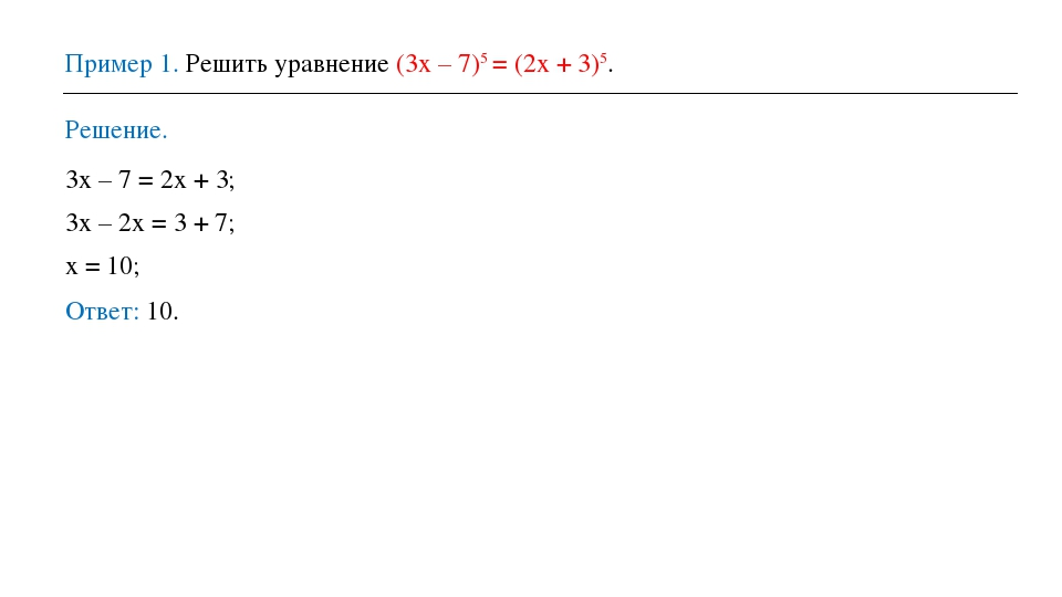 Пример 1. Решить уравнение (3х – 7)5 = (2х + 3)5. Решение. 3х – 7 = 2х + 3; 3...