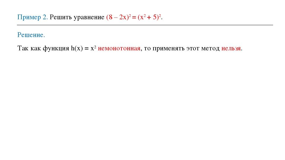 Пример 2. Решить уравнение (8 – 2х)2 = (х2 + 5)2. Решение. Так как функция h(...