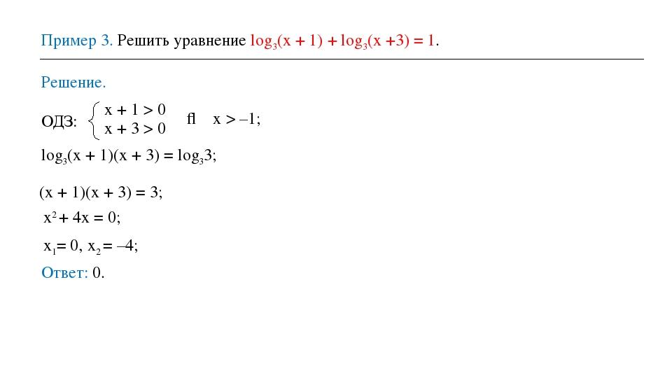 Пример 3. Решить уравнение log3(х + 1) + log3(х +3) = 1. Решение. ОДЗ: х + 1...