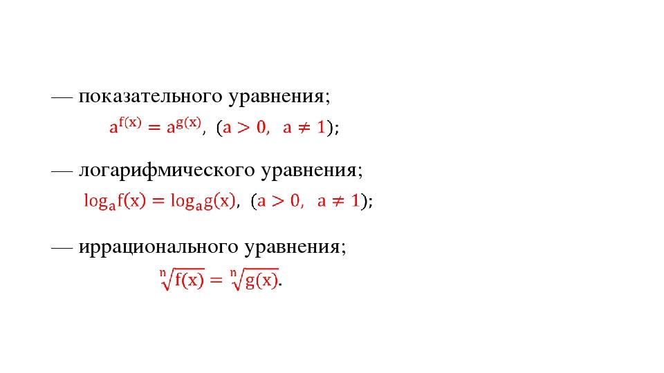 — показательного уравнения; — логарифмического уравнения; — иррационального у...