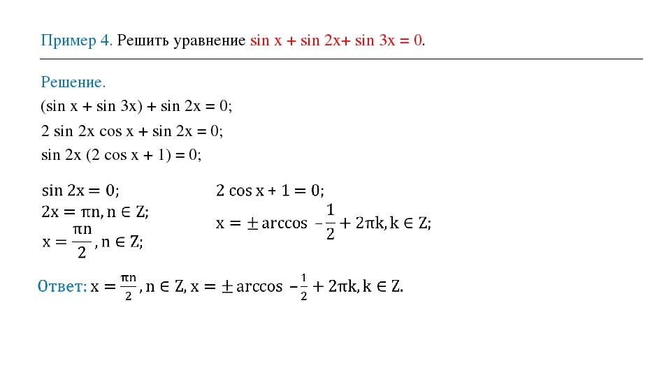 Пример 4. Решить уравнение sin х + sin 2х+ sin 3х = 0. Решение. (sin х + sin...