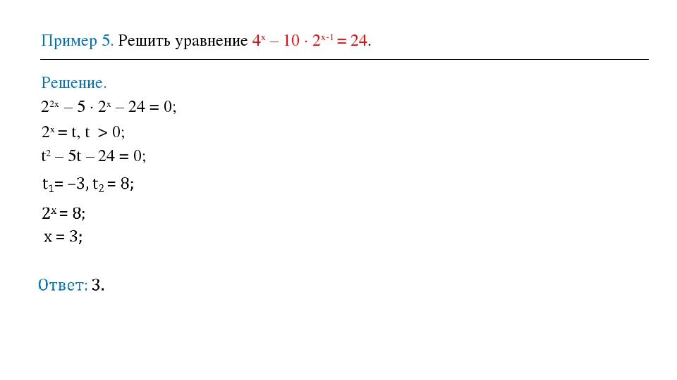 Пример 5. Решить уравнение 4х – 10 · 2х-1 = 24. Решение. 22х – 5 · 2х – 24 =...
