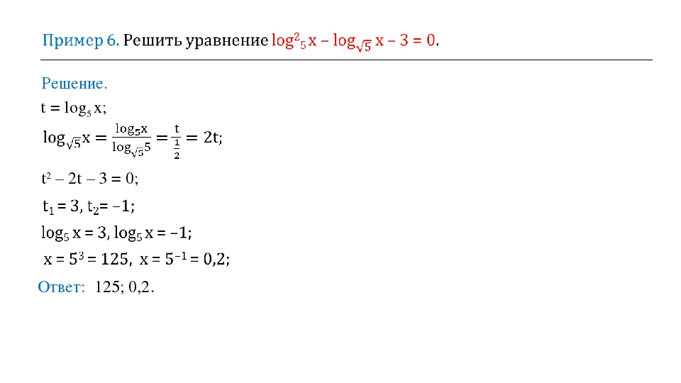 Решение. t = log5 х; t2 – 2t – 3 = 0; Ответ: 125; 0,2.
