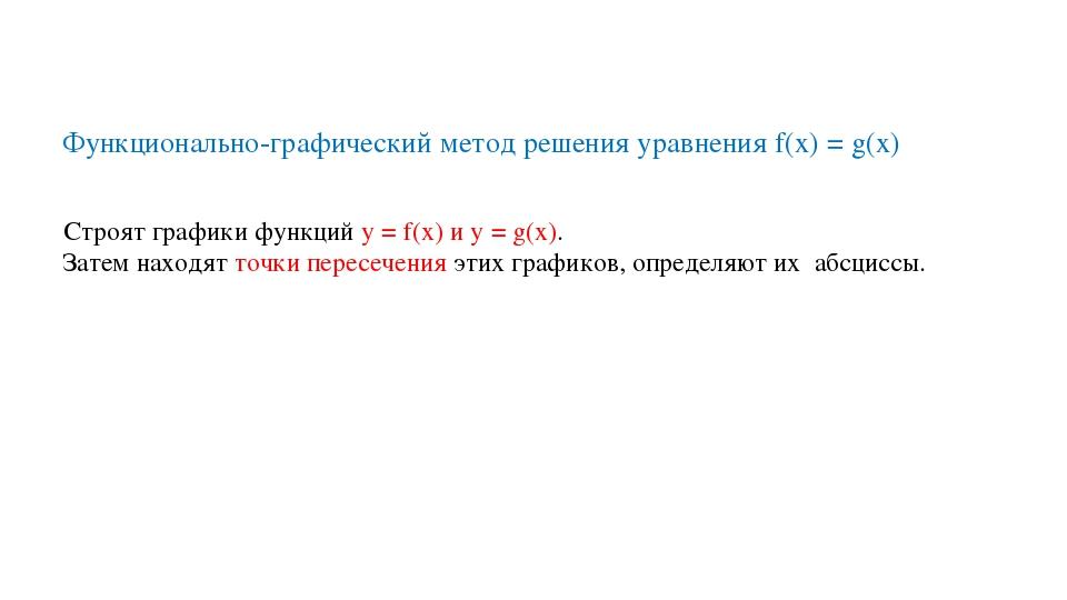 Функционально-графический метод решения уравнения f(х) = g(х) Cтроят графики...