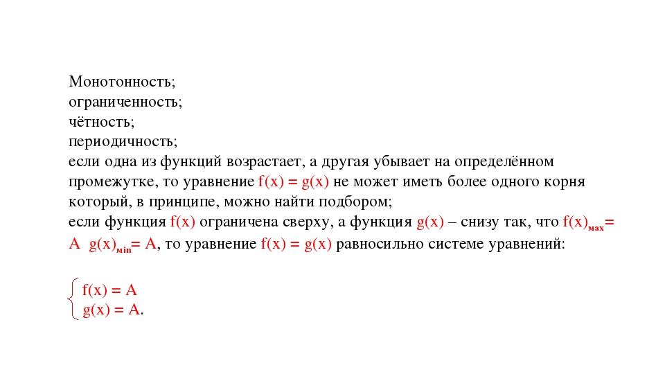 Монотонность; ограниченность; чётность; периодичность; если одна из функций в...