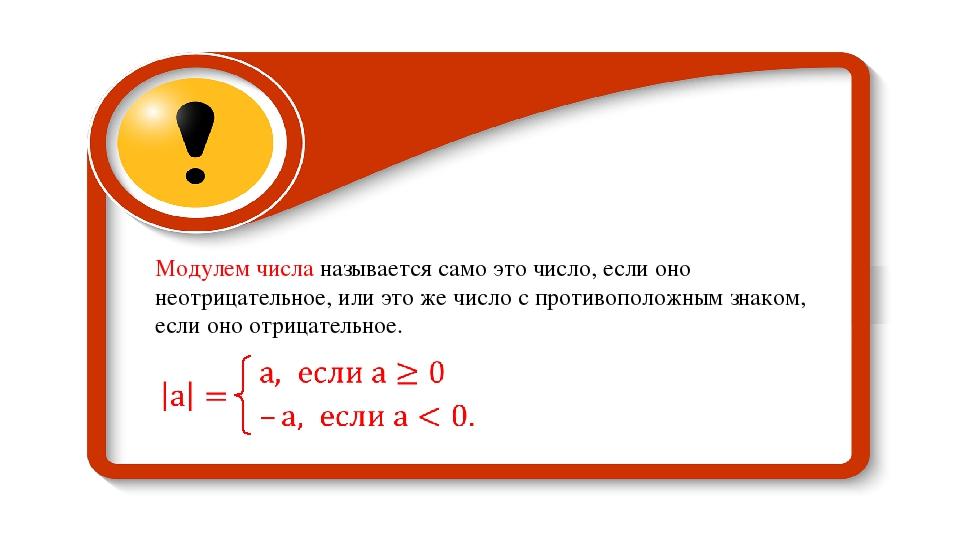 Модулем числа называется само это число, если оно неотрицательное, или это же...
